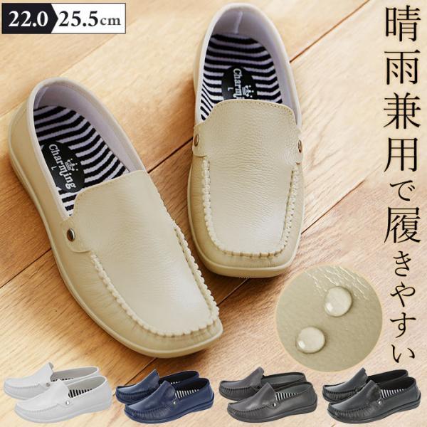 レインシューズレディース通販ローファーモカシンスリッポン雨靴晴雨兼用くつ防水ぺたんこフラットローヒール日本製大きいサイズSサイズ