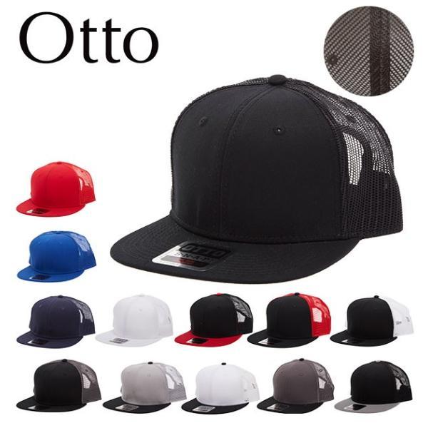 ottoキャップ帽子ベースボールキャップメンズ通販オットー無地スナップバックキャップレディースユニセックス無地シンプルアメカジ
