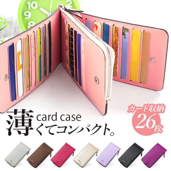 カードケースレディース薄型通販おしゃれたくさん入る大容量スリム長財布薄いL字ファスナーコンパクトシンプル上品きれいめ大人かわいい