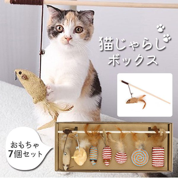猫じゃらし 釣竿 通販 おもちゃ ねこじゃらし 猫用品 ネコ 遊び道具 誕生日プレゼント 猫好き かわいい おしゃれ ギフト 猫用おもちゃ 玩具 遊 ペット用品