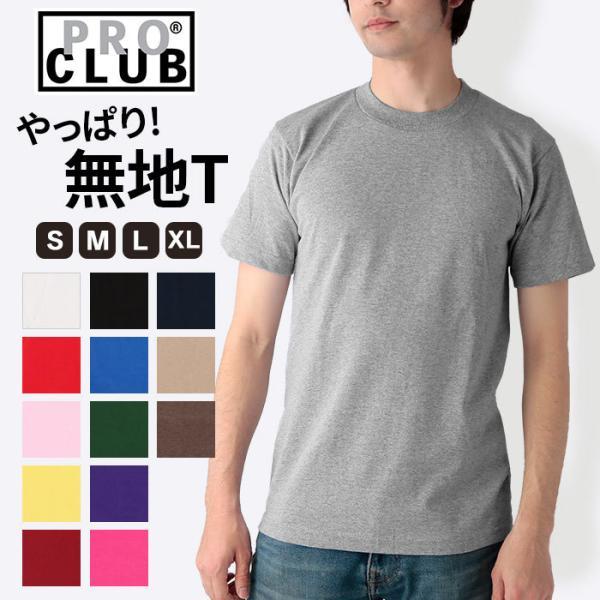 tシャツメンズ半袖通販アメカジおしゃれティシャツブランドプロクラブコンフォートホワイト半袖シャツ無地トップスストリートクールネッ