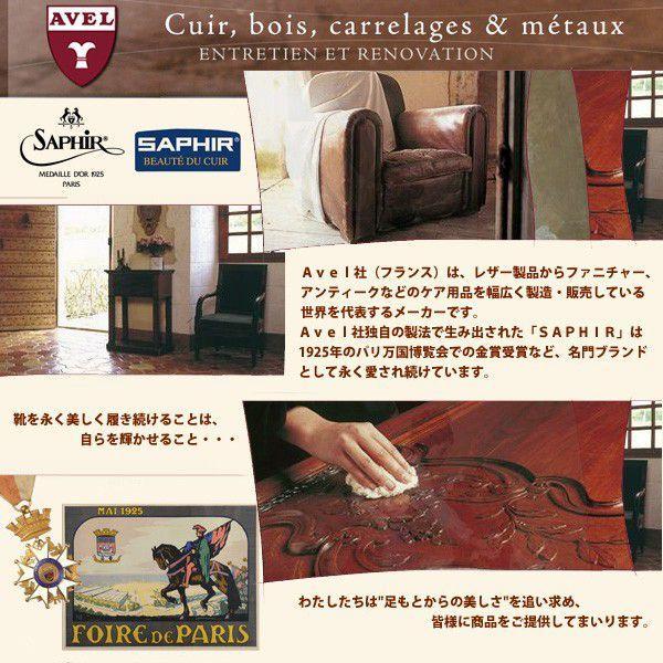 サフィール Saphir 皮 カバン 定番 茶レザー 用品 皮製品 補色 通販|backyard|04