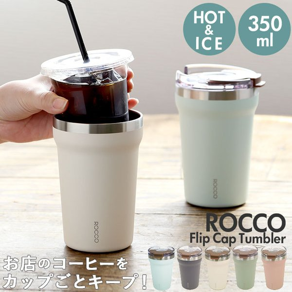 タンブラー 保温 保冷 蓋付き 通販 ステンレス コンビニコーヒー テイクアウト カップごと おしゃれ 蓋つき フタ 蓋 ROCCO ロッコ Flip Cap Tumbler