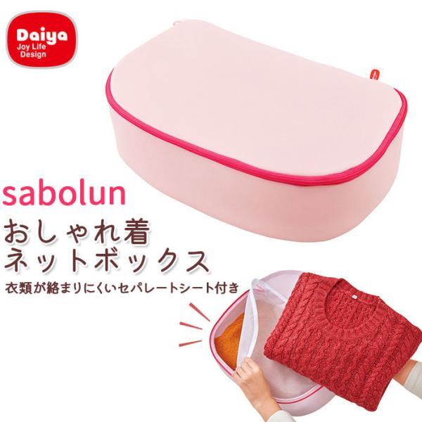洗濯 ネット 乾燥機 通販 おしゃれ着ネットボックス サボるん Daiya ダイヤ 57943 洗濯ネット セパレートシート付き 耐熱性 耐久性 手洗い仕上がり 優しい