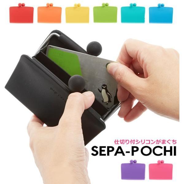 e6224da3508f がま口財布 ピージーデザイン p+g design 通販 がま口 がまぐち 小銭入れ カード入れ カードケース SEPA POCHI セパポチ シリコン製  仕切り付 小物入れ