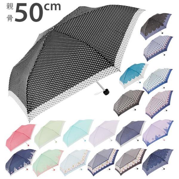 折りたたみ傘レディース子供軽量おしゃれコンパクト傘折りたたみ50cmグラスファイバー骨丈夫折れにくい軽いシンプル通学通勤置き傘