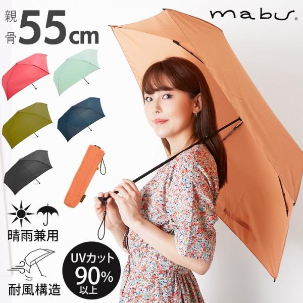 折りたたみ傘軽量丈夫通販メンズブランドコンパクト55cmシンプル無地UVカット紫外線対策55センチ5本骨通勤通学置き傘折り畳み傘