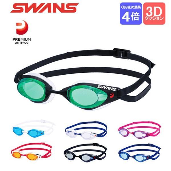 ゴーグル スワンズ Swans 通販 水中メガネ 紫外線カット 曇り止め