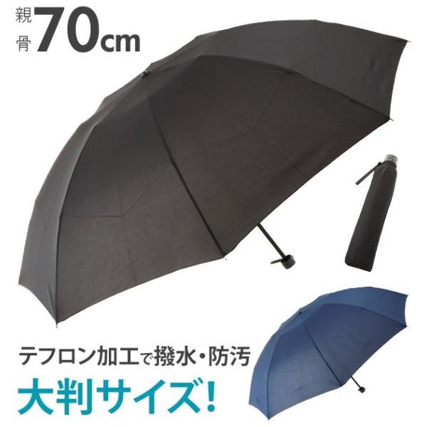 折りたたみ傘メンズ大きい軽量70cm大きめ紳士用軽め軽い置き傘ブラック黒ネイビー紺無地シンプル大判8本骨
