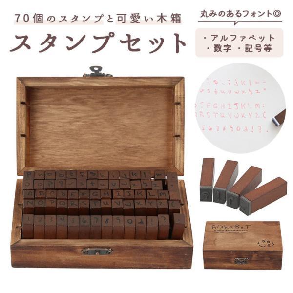 アルファベット スタンプ セット 通販 大文字 小文字 数字 記号 かわいい スタンプセット 木箱 木製 木枠 おしゃれ シンプル アンティーク レトロ 名前