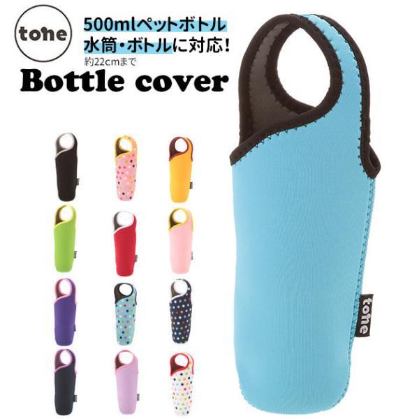 ボトルカバーおしゃれペットボトルマグボトル軽い500mlマイボトルビビッド保温保冷クッション性カラフルカバーポーチ持ち手トーンt