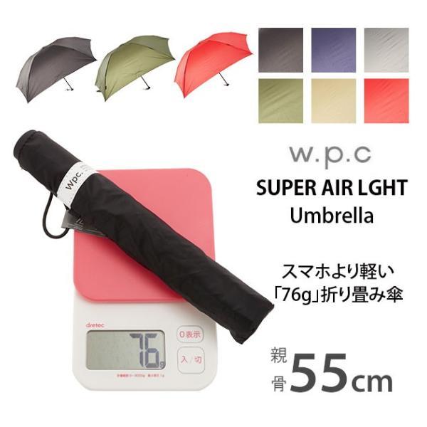 折りたたみ傘超軽量コンパクトスリム軽量76gメンズレディースwpcワールドパーティWPC通販折り畳み傘55cm5本骨カーボンファ