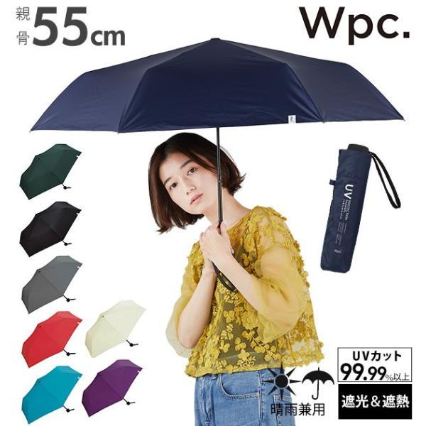 折りたたみ傘軽量メンズ通販晴雨兼用日傘55cmレディース大きい軽い無地折りたたみ日傘ブランドWPCWpc.折りたたみ傘折り畳みパ