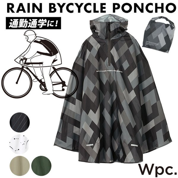wpcレインコート自転車通販レインポンチョメンズレディース通学通勤おしゃれシンプルかわいい無地総柄撥水はっ水防災台風大きめ野外