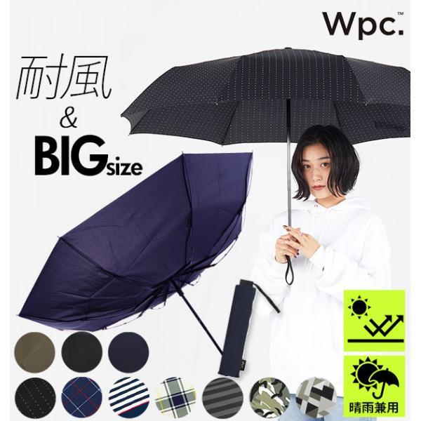 折りたたみ傘メンズ大きいwpc耐風WPCワールドパーティー通販レディース65cm8本骨折りたたみ傘大きめ折り畳み丈夫グラスファイ