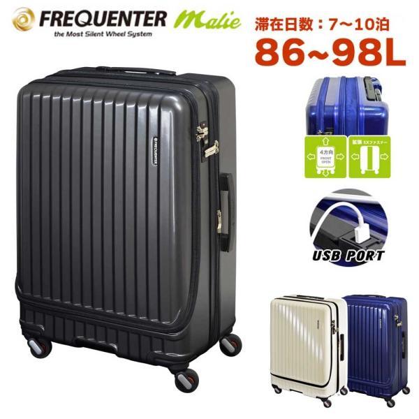 トラベルケース FREQUENTER MALIE No:1-280 4輪 消音 キャリーEX 68cm エクスパンド機能 USBポート キャスター交換可能(※別売り )