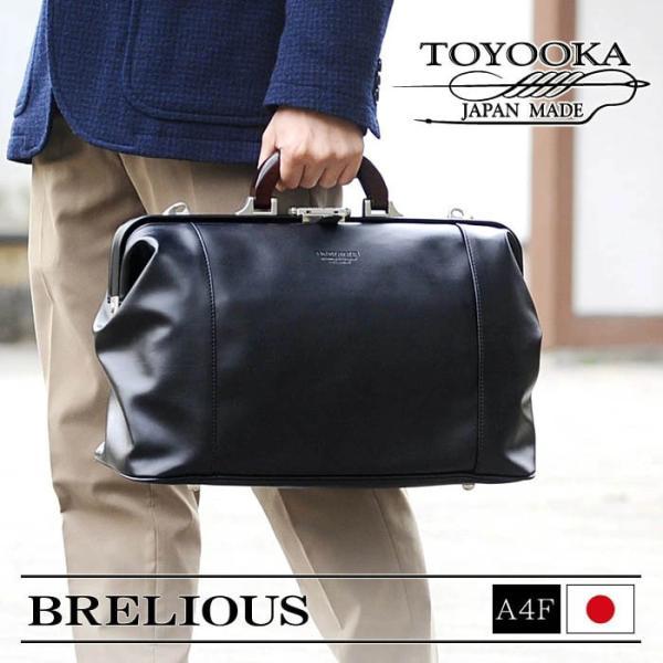 ダレスバッグ ボストンバッグ メンズ 旅行カバン ブランド BRELIOUS ブレリアス #10428  軽量 日本製 A4 木手ハンドル 旅行 出張 鞄?楽部 平野(株)