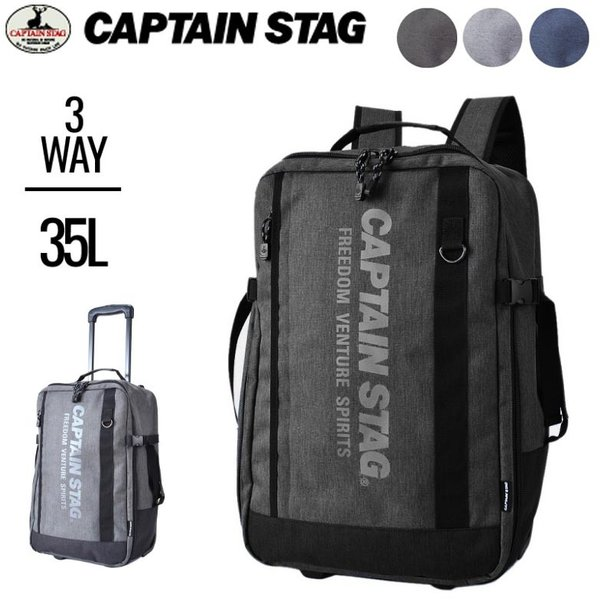 キャリーバッグ D-バッグキャリー ブランド CAPTAIN STAG No:1254 軽量 大容量 2〜3泊対応 3WAY リュック式キャリー 2輪 アウトドア トラベル 遠征 出張