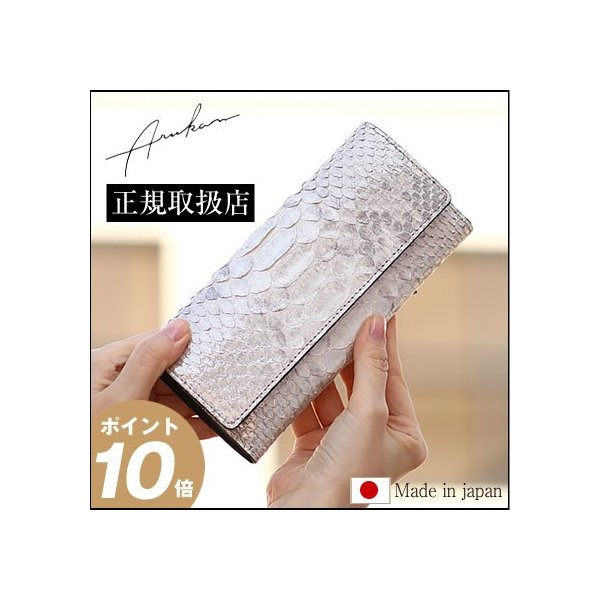 8bc8d49a6c58 財布 ARUKAN TAKAYA アルカン 長財布 財布 かぶせ 日本製 ダイヤモンドパイソン ヘビ ピトンドール 高屋 財布 へび レディース  1525-616 WS