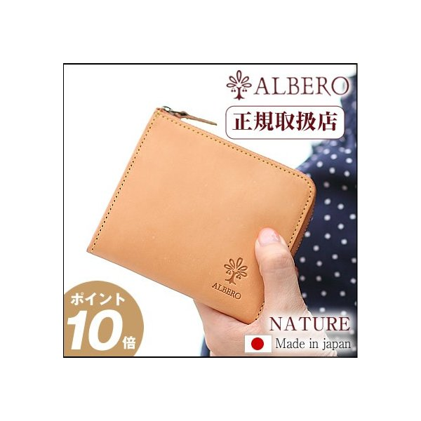 アルベロALBEROレディース財布折り財布コンパクトL字ファスナー日本製二つ折り財布ナチュレNATURE小銭入れ付きヌメ革533