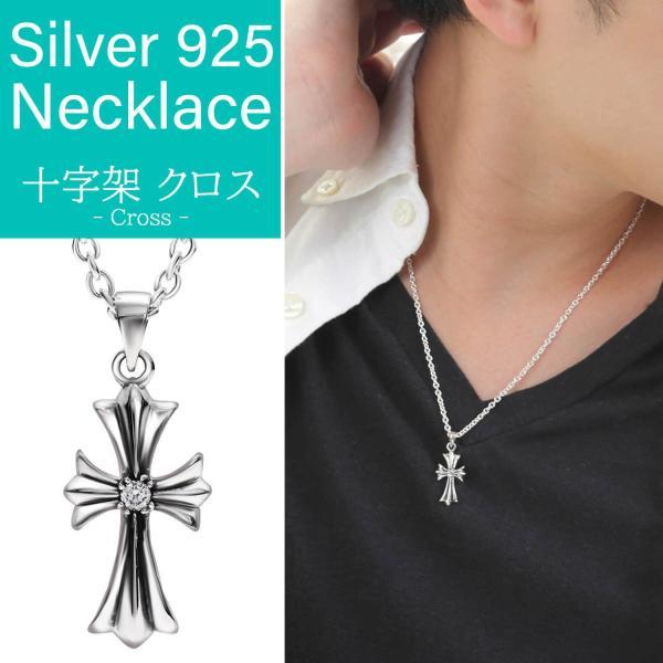 シルバーネックレス シルバー925 メンズ クロス 十字架  925 シルバーチェーン付|bag-mart