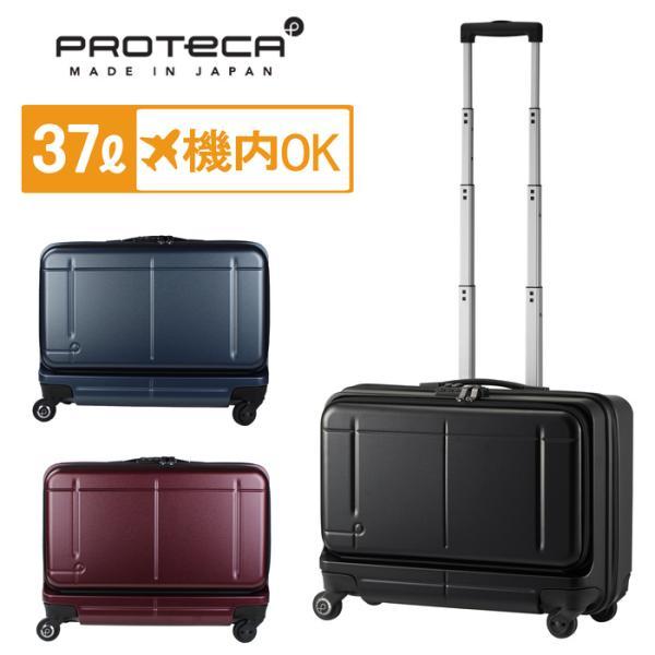 PROTECA マックスパスビズ スーツケース 02763