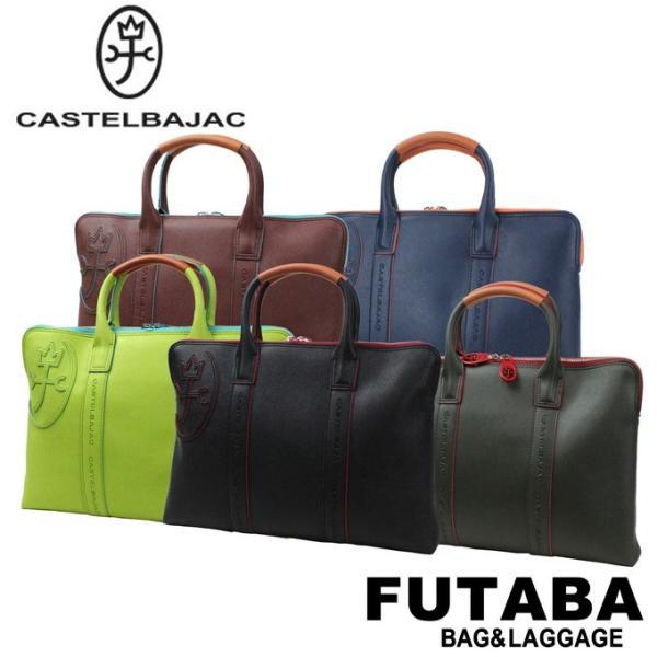 CASTELBAJAC フェルタ ブリーフケース 086531