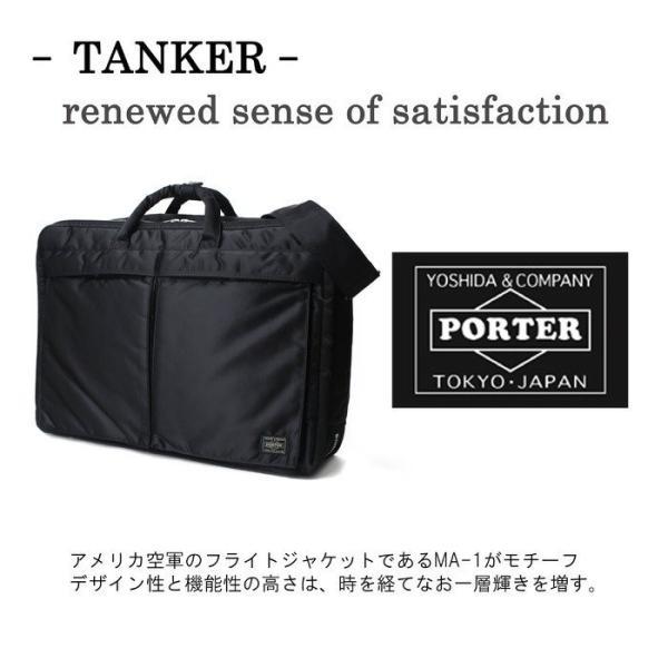 吉田カバン ポーター タンカー 622-06672 吉田カバン PORTER TANKER 3ウェイバッグ|bag-net|03