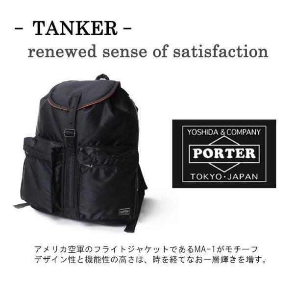 吉田カバン ポーター リュック タンカー 622-09312 吉田カバン PORTER TANKER リュックサック|bag-net|03