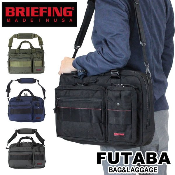 BRIEFING MADE IN USA 2ウェイブリーフケース
