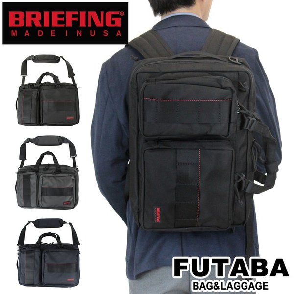 BRIEFING MADE IN USA 3ウェイバッグ