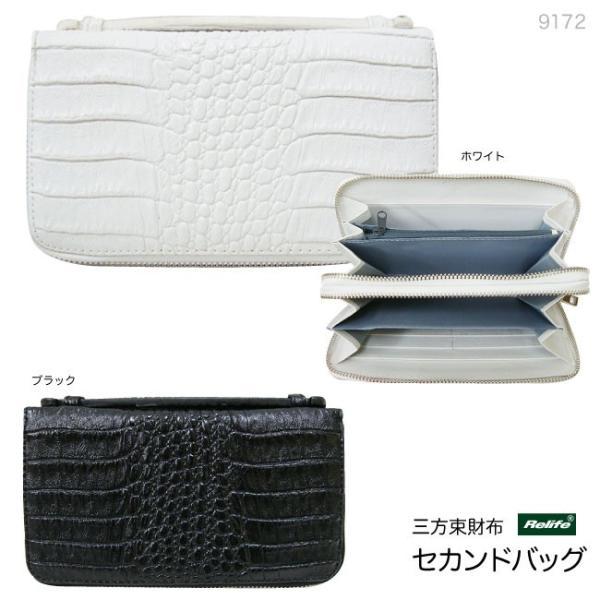 セカンドバッグクラッチお財布仕様セカンドバッグ9172