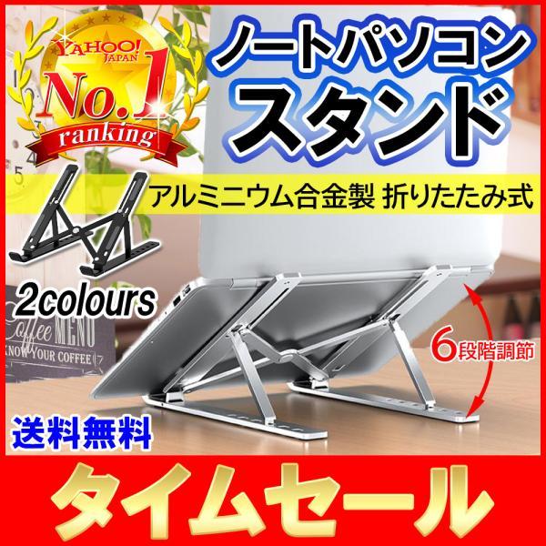 ノートパソコンスタンドPCスタンド軽量コンパクト折りたたみ高さ調節 滑り止め持ち運び