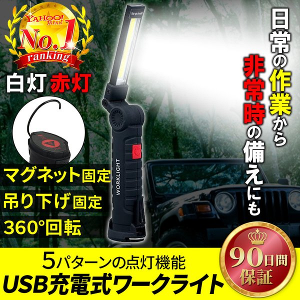 ワークライト懐中電灯LEDハンディライト充電式USB充電作業灯