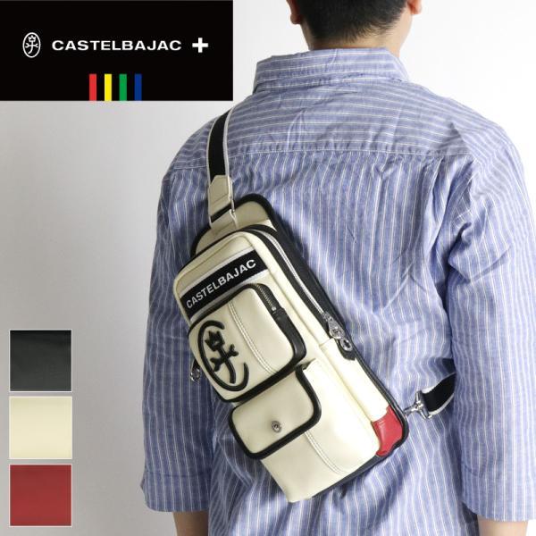 送料無料 CASTELBAJAC(カステルバジャック) Domine(ドミネ) ボディバッグ ワンショルダーバッグ 斜め掛けバッグ メンズ レディース 024911