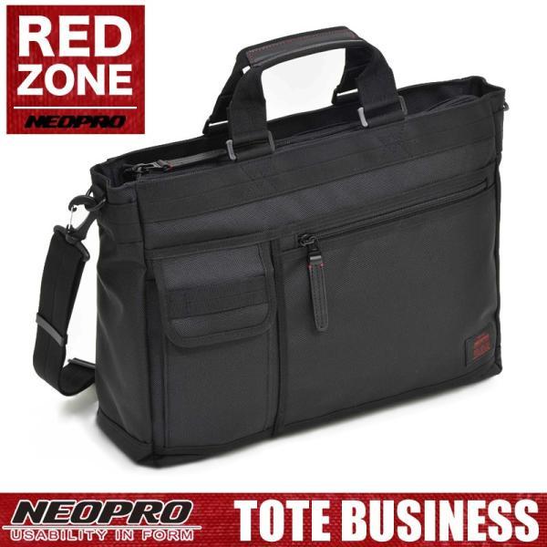 NEOPRO ネオプロ REDZONE レッドゾーン ビジネスバッグ ブリーフケース ショルダーバッグ ビジネストート 2WAY A4 PC収納 メンズ 2-031