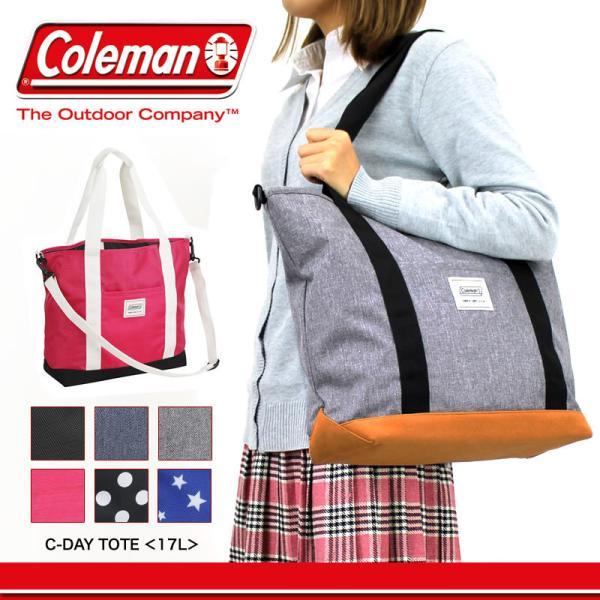送料無料 Coleman(コールマン) C-SERIES(Cシリーズ) C-DAYTOTE(Cデイトート) トートバッグ ショルダーバッグ 2WAY 17L A4 レディース ジュニア