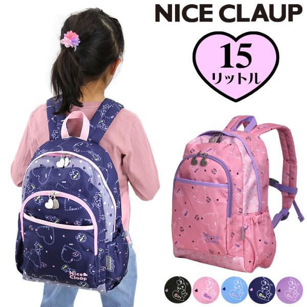NICE CLAUP(ナイスクラップ) ラブバニー リュック デイパック 15L A4 NC353 女の子 ジュニア 小学生