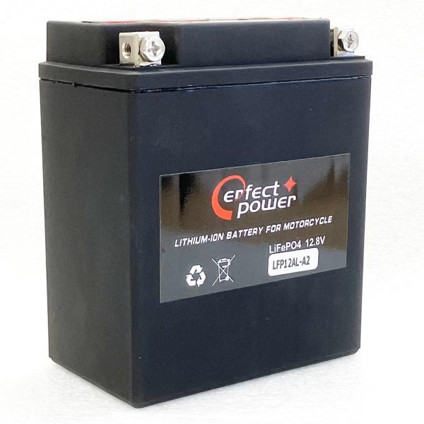 PERFECT POWER リチウムイオンバッテリー LFP12AL-A2 互換 YUASAユアサYB12AL-A YB12AL-A2 FB12AL-A GM12AZ-3A-1 XV400ビラーゴ400 2NT ZXR750 ZX750H FZR400R|baikupatuhakase
