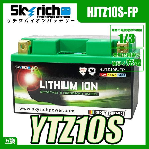 SKYRICHリチウムイオンバッテリー 互換 ユアサTTZ10S YTZ10S FTZ10S 即使用可能|baikupatuhakase
