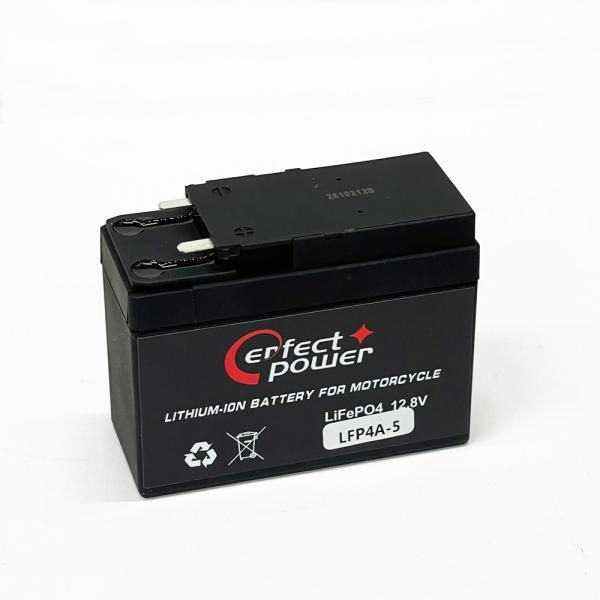 PERFECT POWER リチウムイオンバッテリー LFP4A-5 互換 ユアサ YTR4A-BS GTR4A-5 FTR4A-BS 即使用可能 baikupatuhakase 02