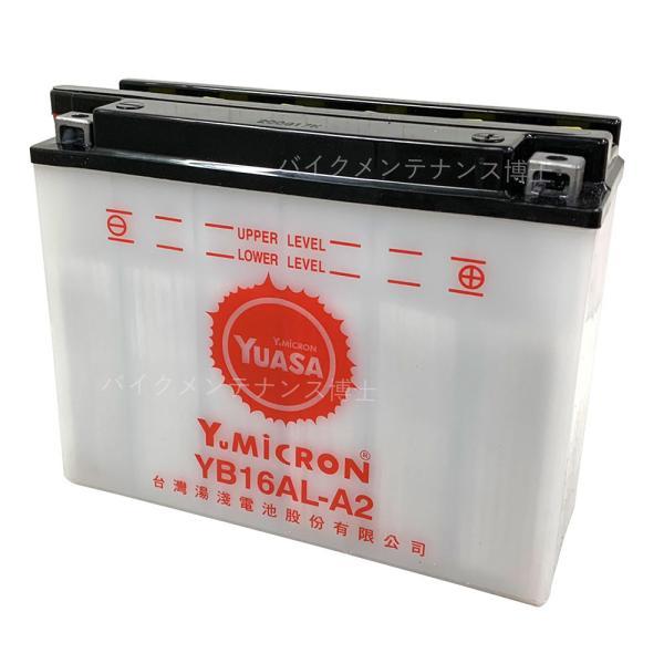 台湾 YUASAユアサ YB16AL-A2 互換 GM16A-3A V-MAX ドカティDUCATI|baikupatuhakase