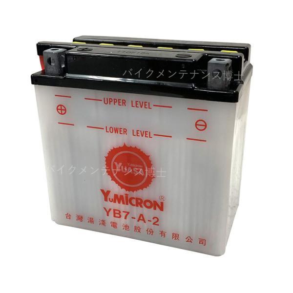 台湾 YUASAユアサ YB7-A-2 互換YB7-A 12N7-4A GM7Z-4A FB7-A GT380 GN125(NF41A)GS125(NF41B) baikupatuhakase