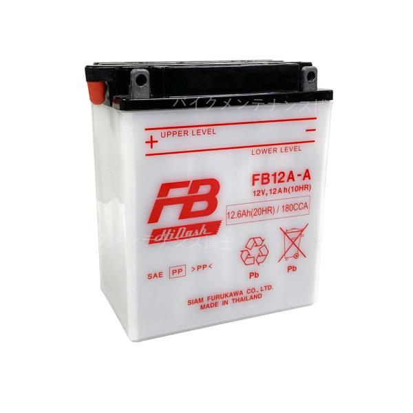 古河電池(FB) フルカワバッテリーFB12A-A 互換YUASA ユアサ YB12A-A 12N12A-4A-1 GM12AZ-4A-1 Z400FX スーパーホークCM250T CB250T CBX400F XJ400 baikupatuhakase