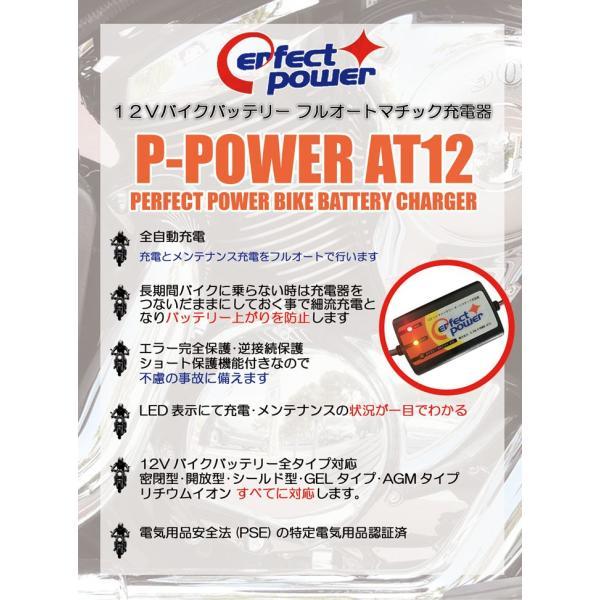 12V バイク用フルオート充電器 P-POWER AT-12 パーフェクトパワー バイクバッテリー充電器 バイク充電器 密閉型、開放型、シールド型 全対応|baikupatuhakase|05