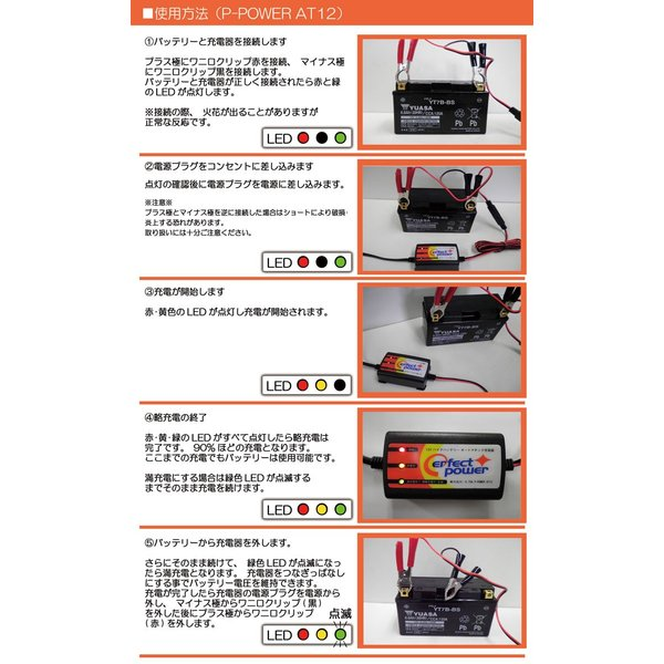 12V バイク用フルオート充電器 P-POWER AT-12 パーフェクトパワー バイクバッテリー充電器 バイク充電器 密閉型、開放型、シールド型 全対応|baikupatuhakase|07