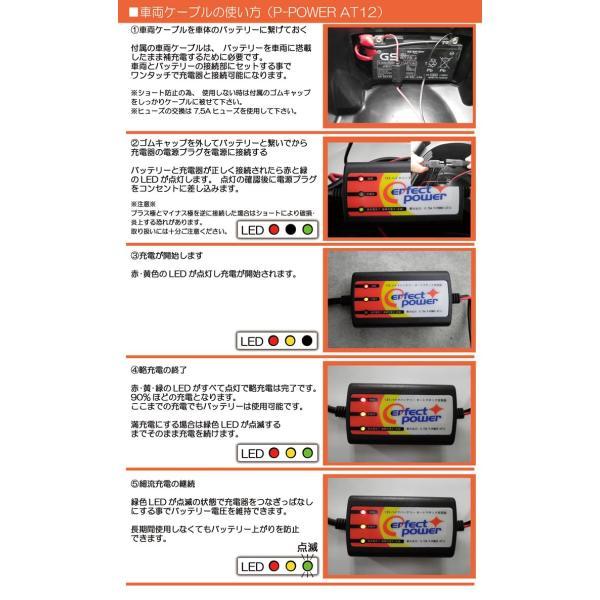 12V バイク用フルオート充電器 P-POWER AT-12 パーフェクトパワー バイクバッテリー充電器 バイク充電器 密閉型、開放型、シールド型 全対応|baikupatuhakase|08