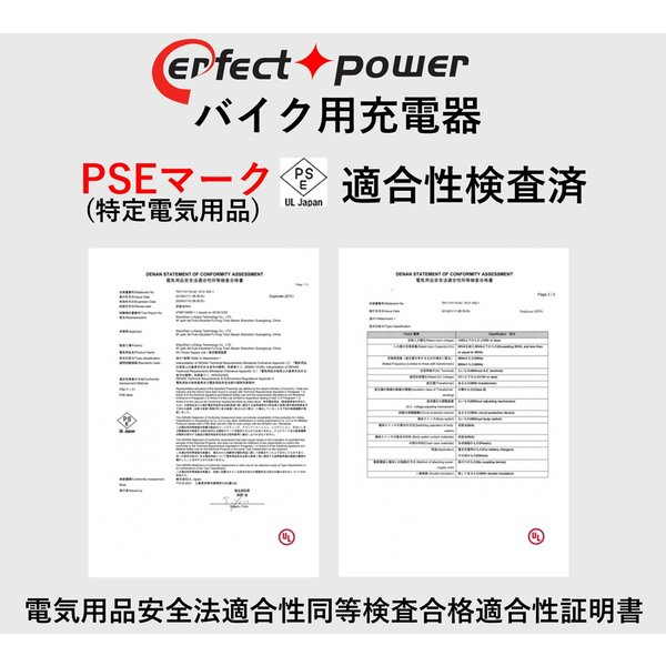 12V バイク用フルオート充電器 P-POWER AT-12 パーフェクトパワー バイクバッテリー充電器 バイク充電器 密閉型、開放型、シールド型 全対応|baikupatuhakase|09