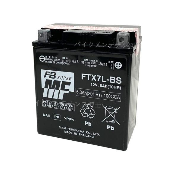 古河電池 FTX7L-BS MFバッテリー【互換 YUASA ユアサ YTX7L-BS DTX7L-BS GTX7L-BS】FB フルカワ 初期充電済 即使用可能|baikupatuhakase