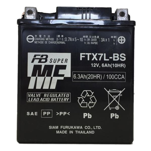古河電池 FTX7L-BS MFバッテリー【互換 YUASA ユアサ YTX7L-BS DTX7L-BS GTX7L-BS】FB フルカワ 初期充電済 即使用可能|baikupatuhakase|02